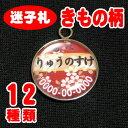 迷子札(きもの柄) 日本着物の華やかさをデザイン 犬 猫 名札 ペット ネームプレート