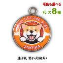 迷子札 笑い犬(和犬) 秋田犬 甲斐犬 紀州犬 四国犬 北海道犬 狆 日本スピッツ 柴犬 犬 名前 ペット おしゃれ 日本犬…