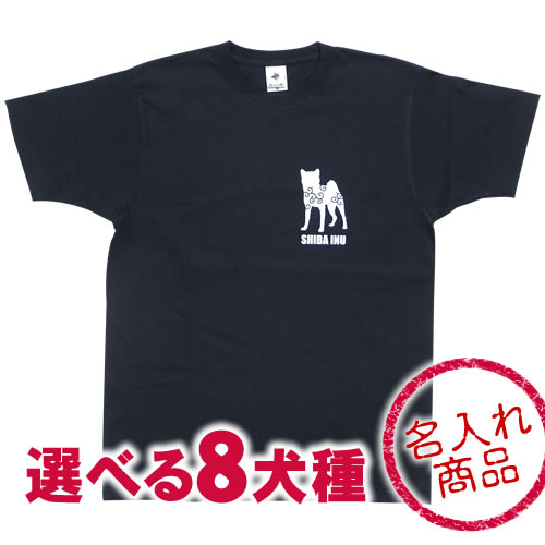 お名前Tシャツ/和犬シルエット(唐草) 秋田犬 甲斐犬 紀州犬 四国犬 柴犬 北海道犬 狆 日本スピッツの雑貨 グッズ オーナー ウェア