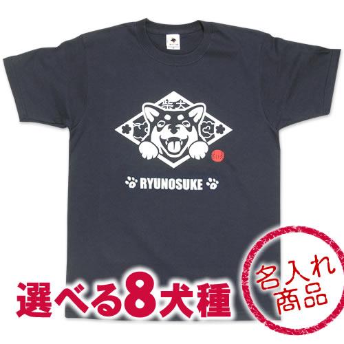 お名前Tシャツ(笑い犬/和犬) 秋田犬 甲斐犬 紀州犬 四国犬 柴犬 北海道犬 狆 日本スピッツ 雑貨 グッズ