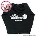 【お名前パーカー】 日本スピッツ(梅/波)バックプリント 犬柄 グッズ 雑貨 オーナー ウェア