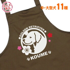 お名前エプロン(大型犬) ゴールデンレトリバー ラブラドールレトリバー ボーダーコリー バーニーズ マウンテンドッグ ブルドッグ シベリアンハスキー グッズ 雑貨 犬 名入れ かわいい おしゃれ