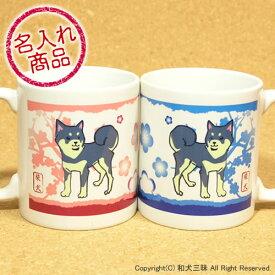 柴犬・名入れペアマグカップ(柴犬ポーズ) かわいい和風デザインのオリジナルイラストが印刷された柴犬グッズ・雑貨
