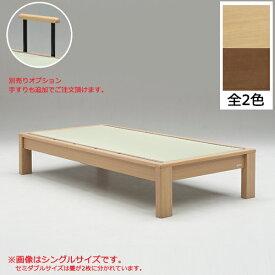 セミダブルベッド 畳ベッド ヘッドレス タタミ すのこ 国産畳 い草 タタミベッド 木製 ベッド 畳付き 和 モダン