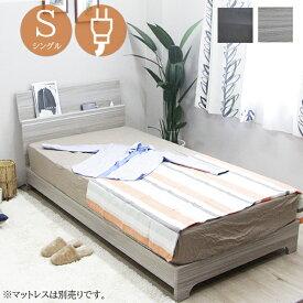 ベッド シングルベッド 宮付き 照明付き LED コンセント付き 木製ベッド ベッドフレーム 脚付き シンプル モダン 送料無料