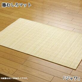ラグ カーペット 籐 セガ籐 ラタン マット じゅうたん 天然素材 80×320cm 敷物 リビング 送料無料