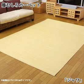 ラグ カーペット 籐 セガ籐 ラタン マット じゅうたん 天然素材 200×300cm 敷物 リビング 送料無料