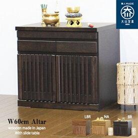 仏壇台 仏壇 幅60cm 完成品 スライドテーブル 木製 日本製 シンプル モダン おしゃれ 送料無料