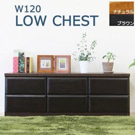 チェスト ローチェスト 引出し 幅120cm 2段 衣類収納 木製 完成品 国産 木製ローチェスト 国産ローチェスト チェスト タンス 北欧