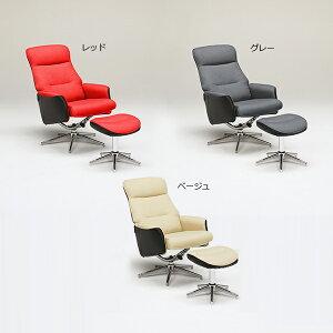 チェア パーソナルチェア リクライニングチェア オットマン付き 椅子 一人掛け ソファ 1人用 ファブリック PVC ツートン おしゃれ