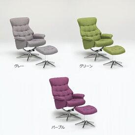 チェア パーソナルチェア オットマン付き 椅子 一人掛け ソファ 1人用 ファブリック おしゃれ