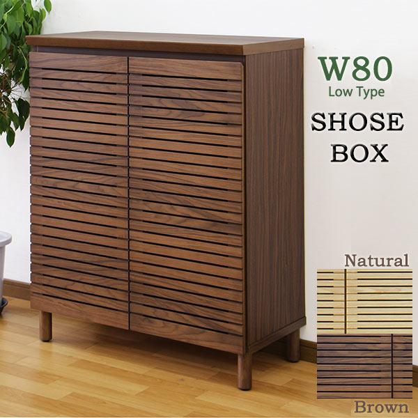 シューズボックス 下駄箱 玄関収納 靴箱 幅80cm ロータイプ シューズケース 靴収納 完成品 木製家具 送料無料