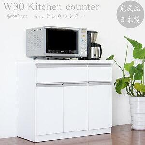 キッチンカウンター レンジボード レンジ台 キッチンボード 完成品 艶あり 木製 幅90cm ホワイト 国産