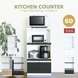 レンジボード レンジ台 キッチン収納 スライドテーブル 家電収納 レンジラック 小型 木製 幅60cm 日本製 [ ホワイト ダークブラウン ] 全2色 完成品
