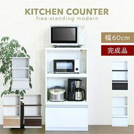 レンジボード レンジ台 キッチン収納 スライドテーブル 家電収納 引出し レンジラック 木製 小型 幅60cm 日本製 [ ホワイト ダークブラウン ] 全2色 完成品 送料無料