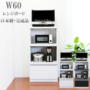 レンジボード レンジ台 キッチン収納 スライドテーブル 家電収納 引出し レンジラック 木製 小型 幅60cm 日本製 [ ホワイト ダークブラウン ] 全2色 完成品