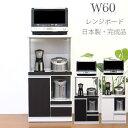 レンジボード レンジ台 キッチン収納 スライドテーブル 家電収納 引出し レンジラック 小型 木製 幅60cm 日本製 [ ホ…