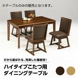こたつ こたつテーブル ダイニングテーブル こたつデスク ダイニングこたつ 幅135cm 長方形 シンプル 炬燵 テーブル ハイタイプ