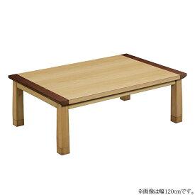 コタツテーブル こたつ ローテーブル 長方形 幅150cm 高さ調節 継脚 座卓 机 テーブル モダン 家具調 木製 おしゃれ シンプル モダン