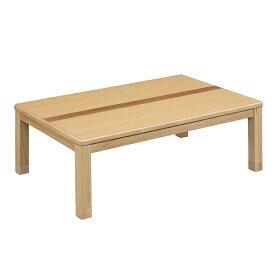 コタツテーブル こたつ ローテーブル 長方形 幅120cm 高さ調節 継脚 座卓 机 テーブル モダン 家具調 木製 おしゃれ シンプル モダン 送料無料