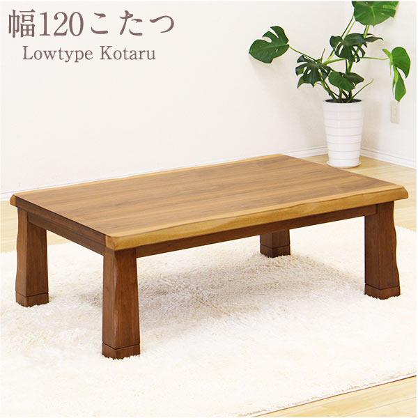 こたつ テーブル コタツ 長方形 座卓 リビングテーブル 幅120cm ロータイプ シンプル 和風モダン ブラウン 送料無料