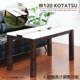 ダイニングこたつテーブル 高さ調節 4段階 幅120cm 長方形 鏡面 テーブル 木製 モダン 座卓 リビングダイニング おしゃれ ハイタイプ
