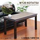 ダイニングこたつテーブル こたつ コタツ 幅120cm 長方形 テーブル 木製 継ぎ脚付き 6段階高さ調節 継脚 北欧 リビン…