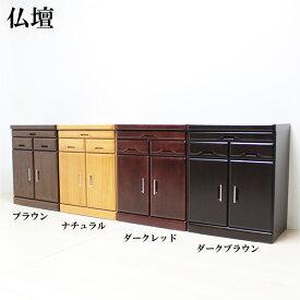 仏壇台 仏壇 仏壇チェスト 幅60cm 完成品 スライドテーブル 木製 日本製 シンプル モダン おしゃれ