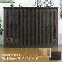 サイドボード キャビネット リビングボード リビング収納 幅120cm 和風 木製 タモ材 【 完成品 国産 】 送料無料