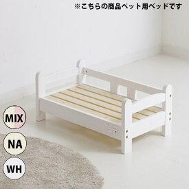 ペット 猫ベッド ベッド 一段ベッド 1匹用 ネコ 猫用 室内用 木製 パイン材 屋内用 組立品 送料無料
