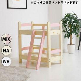 ペット 猫ベッド ベッド 二段ベッド 2匹用 ネコ 猫用 室内用 木製 パイン材 屋内用 組立品 送料無料
