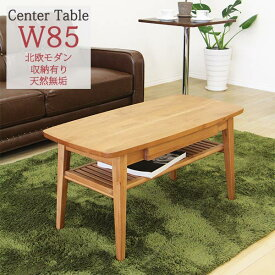 テーブル センターテーブル ローテーブル リビング 木製 北欧風 モダン 引き出し付き 幅85cm アルダー材 天然 無垢 高さ45cm