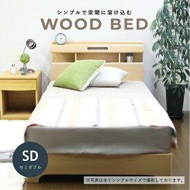 ベッド セミダブルベッド 宮付き 照明付き LED コンセント付き 木製ベッド ベッドフレーム 収納付き シンプル モダン おしゃれ 送料無料
