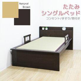 畳ベッド シングル 手すり付き スノコ 国産畳 和風モダン 木製 畳ベッド スノコ 送料無料