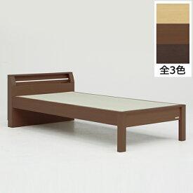 シングルベッド 畳ベッド 宮付き 国産たたみ い草 すのこ コンセント付き ベッド 畳付き タタミ 和 モダン 木製 棚付き 送料無料