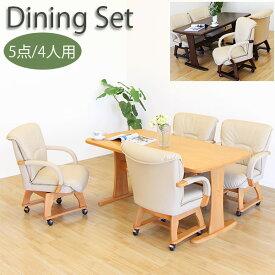 ダイニングテーブルセット ダイニングセット 4人用 5点セット 回転椅子 モダン ダイニングテーブル 回転式チェア キャスター付き 木製 ブラウン ナチュラル