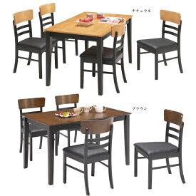ダイニングセット ダイニングテーブルセット 食卓セット 5点セット 4人掛け 4人用 木製 シンプル おしゃれ モダン 送料無料