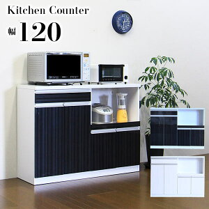 キッチンカウンター カウンター レンジ台 幅120cm 完成品 キッチン収納 収納家具 日本製 シンプル おしゃれ モダン