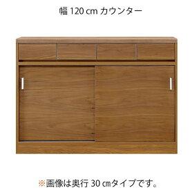 カウンター キッチンカウンター キッチン収納 引き戸 食器収納 巾木 木製 幅120cm ウォールナット