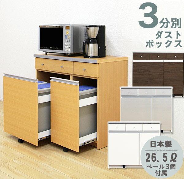 キッチンカウンター ダストボックス ペール付き ゴミ箱 キッチン 収納 3分別 キッチン用ごみ箱 幅90cm キャスター付き 引き出し付き 送料無料