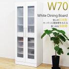 食器棚ダイニングボードカップボードキッチンボード幅70cm完成品鏡面キッチン収納収納家具日本製白木製シンプル送料無料