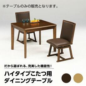 こたつテーブル こたつ ダイニングテーブル こたつデスク ダイニングこたつ 幅90cm 長方形 シンプル 炬燵 テーブル ハイタイプ