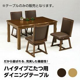 こたつテーブル こたつ モダン ダイニングこたつ 炬燵 テーブル ハイタイプ 幅135cm 長方形 継脚 ダイニングテーブル こたつデスク