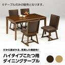 こたつテーブル こたつ ダイニングテーブル こたつデスク ダイニングこたつ 幅135cm 長方形 シンプル 炬燵 テーブル …