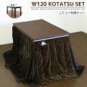 ダイニングこたつテーブルセット コタツ こたつ布団付き 炬燵 幅120cm 長方形 テーブル 木製 継ぎ脚付き 6段階高さ調…