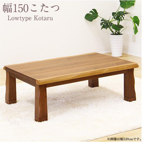 こたつ テーブル 座卓 リビングテーブル 幅150cm 継脚タイプ ロータイプ 北欧風 ブラウン 送料無料