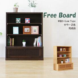 書棚 リビングボード 幅80cm 本棚 フリーボード 収納家具 小物収納 棚 引き出し付き 飾り棚 ロータイプ タモ材 リビング収納 日本製 完成品 木製 送料無料