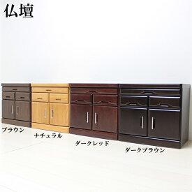 仏壇 仏壇台 仏壇チェスト 幅60cm 完成品 スライドテーブル 木製 日本製 シンプル モダン おしゃれ