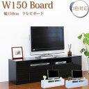 テレビ台 テレビボード リビングボード 白 モダン シンプル ホワイト AV機器収納 リビング収納 ローボード 幅150cm 国…