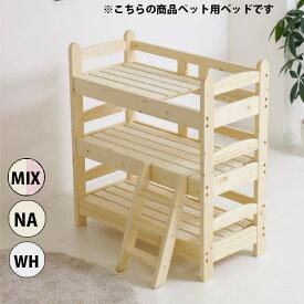 猫ベッド ベッド ペット用ベッド 猫用 三段ベッド 木製 おしゃれ シンプル 送料無料